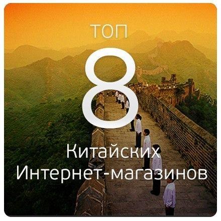 """Результат пошуку зображень за запитом """"ТОП-8 китайских интернет-магазинов"""""""